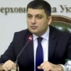 """Гройсман увидел """"диверсию"""" в подорожании сжиженного газа на Украине"""