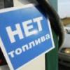 """НТС предупредил о начале """"вымирания"""" независимых заправок"""