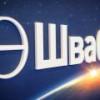 Российский холдинг «Швабе» на выставке в Барселоне показал перспективные технологии