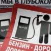 Цена на топливо: бензиновая чехарда в России продолжается