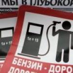 Бензин в России может подорожать на 5 рублей