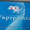 """Снижение тарифов ГТС Украины ударит по """"Укртрансгазу"""""""