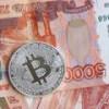 Российских госслужащих освободят от декларирования криптовалют