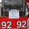 Налоговый маневр спасет Россию от дефицита бензина