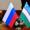 Россия и Узбекистан подписали около 800 соглашений