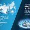 Оргкомитет Национального нефтегазового форума формирует программу мероприятий