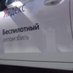 """Беспилотные """"яндексмобили"""" выехали на дороги Москвы"""