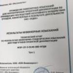 Росгеология передала Иркутской области результаты инженерных изысканий на площадке БЦБК