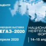 """Открылась регистрация на выставку """"НЕФТЕГАЗ-2020"""""""