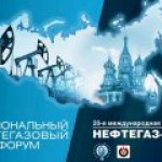 """Национальный нефтегазовый форум и выставка """"Нефтегаз"""" пройдут в июне 2020 года"""