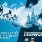 C 26 по 29 апреля в Москве пройдет выставка оборудования и технологий для нефтегаза