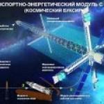 Межпланетный ядерный буксир собираются построить в России