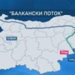 """""""Балканский поток"""", продолжение """"Турецкого"""", готов к работе"""