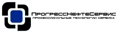 ПрогрессНефтефтеСервис