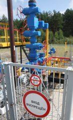 GAZOXRANILISHE GAZ