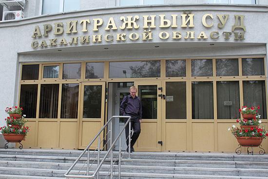 Sakhalin sud