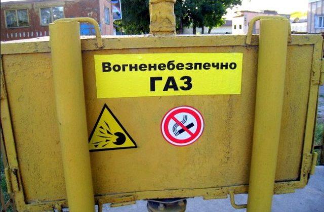 Gaz Ukraina 1