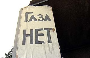 Газанет