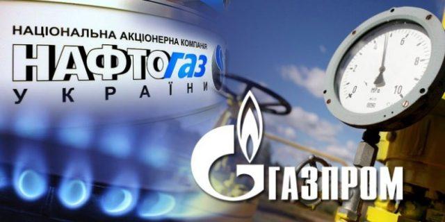 Газпром Нафтогаз Украина