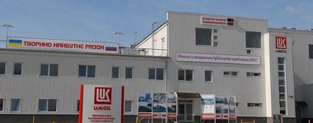 ЛУКОЙЛ Карпатнефтехим Украина
