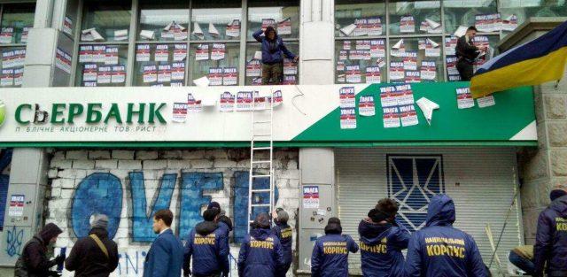 Сбербанк Украина Киев