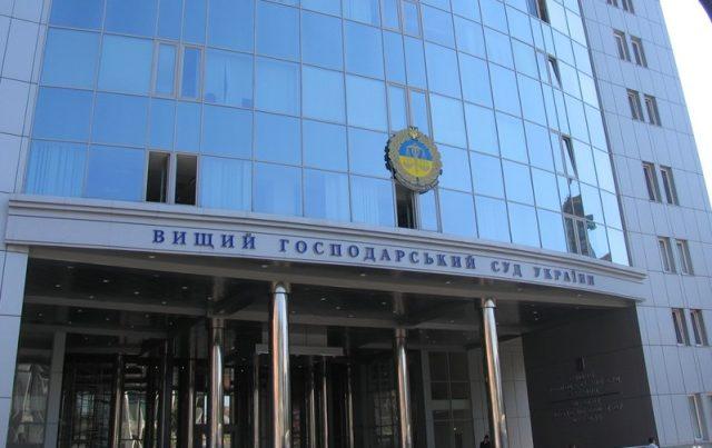 Vyshij_hozsud_Ukraina