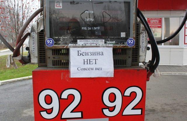 Бензин АЗС