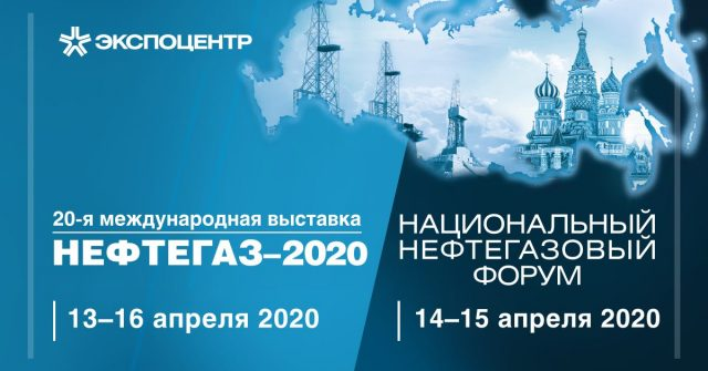 20‑я юбилейная международная выставка «Нефтегаз-2020»